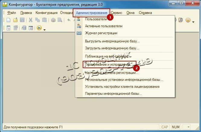Настройка региональных установок информационной базы 1с настройка параметров postgresql для 1с 8